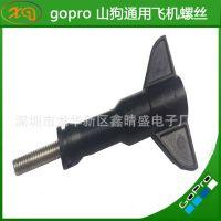 GOPRO 小蚁 SJ400运动相机通用扳手长螺丝 GOPRO飞机长螺杆