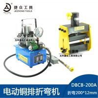 长捷牌 电动铜排折弯机DBCB-200A 电动液压折弯机 现货