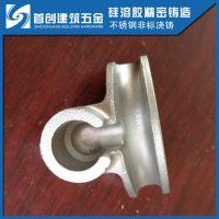 供应优质的精密铸造不锈钢304 【1件起批】 不锈钢精密铸造