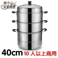 多层蒸锅商用不锈钢蒸笼 40cm家用煤气灶用3层4层加厚大号蒸馒头