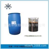 FP3% -10摄氏度氟蛋白泡沫灭火剂FP6%氟蛋白泡沫液 消防泡沫液3C