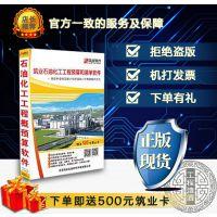 【】筑业-正版筑业建设工程计价软件V3(石油化工版)