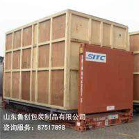 宁津工程出口木箱,鲁创熏蒸木箱出口 标准,齐河木质木框箱厂家