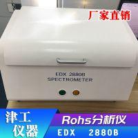 rohs测试仪器 津工环保卤素测试仪 重金属检测仪 ROHS卤素分析仪
