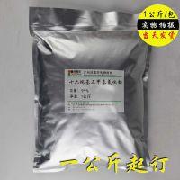 【1公斤起订】十六烷基三甲基氯化铵 1631 CTAC 化妆品级