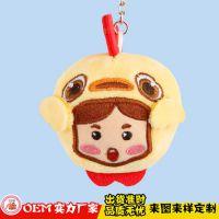 小鸡挂件 毛绒玩具小鸡手机钥匙扣 10cm公仔挂饰 来图打样定制