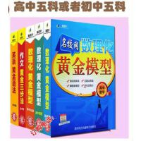 清華數理化黃金模型高中初中數學物理化學作文英語DVD光盤碟片