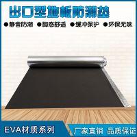 生产厂家专供出口 EVA地板隔音垫 地板防潮膜 地板保护膜