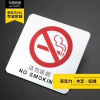 禁止吸烟 亚克力禁烟警示牌 请勿吸烟提示牌 有机玻璃提示牌车贴
