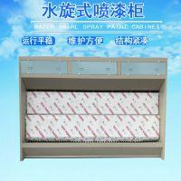 水旋式喷漆柜 废气处理设备 酸雾净化器 水帘柜