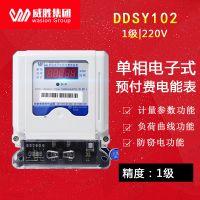 威胜DDSY102-K3单相预付费 插卡电表 磁卡电能表 电度表