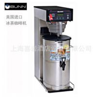 美国邦恩 咖啡机 BUNN ITCB冰茶咖啡机 冲茶机