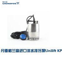 格兰富不锈钢潜污泵UNILIFT KP250-A-1车库地下室电梯井污水排污泵
