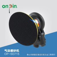台湾进口宏斌五金工具气动风磨机砂光机磨光机干磨机OP-SD715