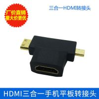 HDMI三合一转接头  HDMI转接头 hdmi 转 micro mini hdmi转换头