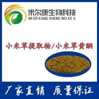 小米草提取物 10:1规格 小米草粉 优质原料供应 1kg起订