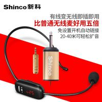 Shinco/新科 H92耳麦头戴式麦克风无线话筒舞台演出教学远距接收