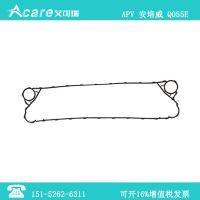 供应 APV 安培威 Q055E-MGS 板式换热器密封垫片
