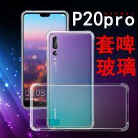 p20pro透明套啤一体玻璃壳 华为p20pro玻璃手机壳高铝钢化型号多