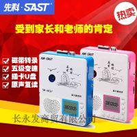 SAST/先科 SK897磁带复读机正品英语学习机中小学生U盘MP3录音机