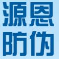 东莞市源恩防伪科技有限公司