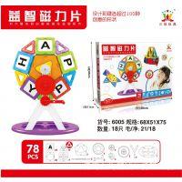 三佳磁力片6005 益智玩具 儿童玩具新品正品包邮