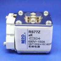 茗熔MRO 快速熔路器 RS77Z 150A 250A 690V