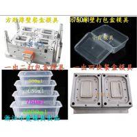 1级3500ml塑料快餐盒模具,3000ml塑料打包盒模具,2500ml塑料保鲜盒模价位236000