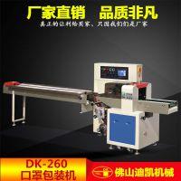 广州厂家供应DK-250 一次性口罩注射器包装机 绷带包装机械