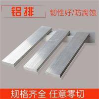 国标5052铝排 6061-T6合金铝排生产厂家