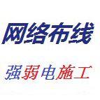 郑州正规强弱电工程施工队,工程服务公司