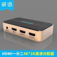 威迅hdmi分配器1进2出 一进二出分频器1080p4k一分二高清3d分屏器