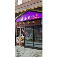 河南郑州ZFFO洲峰照明专注餐饮照明之蓉小月酸菜鱼灯光案例