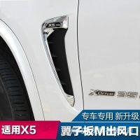 专用于宝马X5侧叶子板 镀铬 装饰配件 宝马外饰改装件18款翼子板