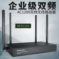 水星4WAN口1200M企业级双频千兆5G无线路由器一键增强信号MER1200