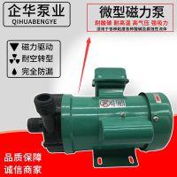 企华磁力循环驱动泵,MP微型耐酸碱耐腐蚀化工泵磁力泵