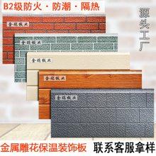 金属雕花板 外墙保温装饰一体板 防火轻钢别墅岗亭楼房墙面装饰板