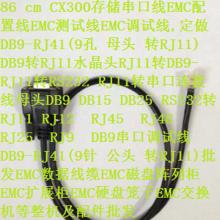 定做DB9-RJ11(9针 公头 转RJ11) DB9-RJ11转RS232串口线 调试线