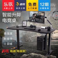 乐歌电竞游戏桌电动升降桌坐站交替电脑台式桌升降书桌移动工作台
