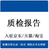 箱包检测 入驻天猫质检报告 入驻京东质检报告 聚划算质检报告