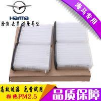 海马323福美来二三代2/3代普力马海福星欢动空调滤清器空调滤芯