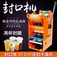 802D封口机 奶茶豆浆手动封杯机高杯商用奶茶店专用封杯设备