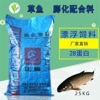 水产鱼饲料批发草鱼饲料28%蛋白养殖漂浮膨化料25kg厂家直销