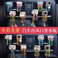 创意汽车香水瓶车内香水挂件熏车用装饰品车载空调出风口香水夹女