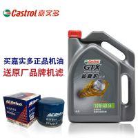 正品Castrol/嘉实多金嘉护10W-40汽车机油 矿物质机油润滑油4L