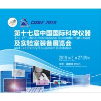 2019cisile第十七届中国国际科学仪器及实验室装备展