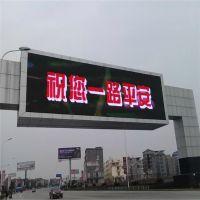 LED显示屏户外全彩p10全彩大屏led电子看板深圳厂家直销