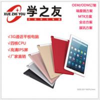 新款10.1寸MTK6797十核4G平板电脑 专业平板电脑工厂生产订制