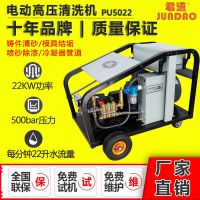 君道pu5022超高压清洗机专用水泥厂电厂清洗