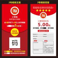 标签定制 好评卡返现卡五星好评图售后服务卡定制二维码微信红包